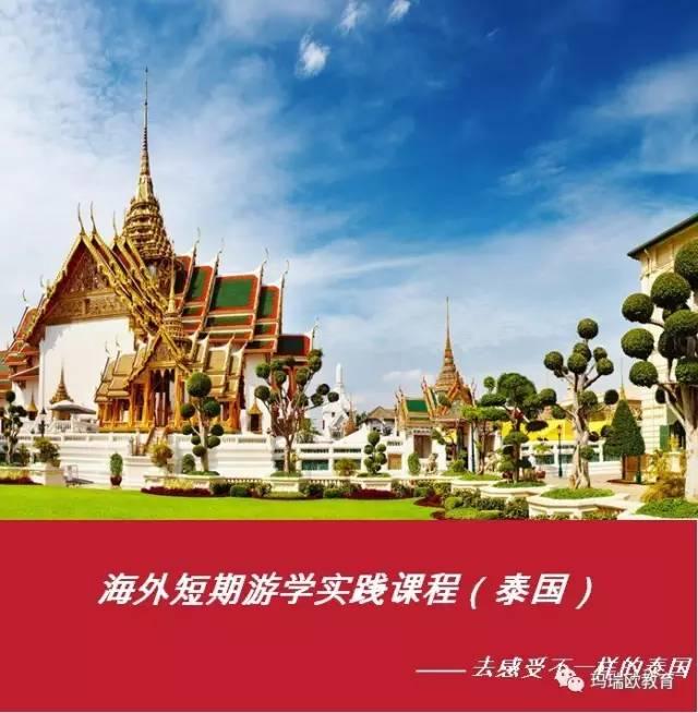 IMCPI国际汉语教师赴泰游学