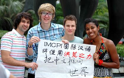 把中文推向世界