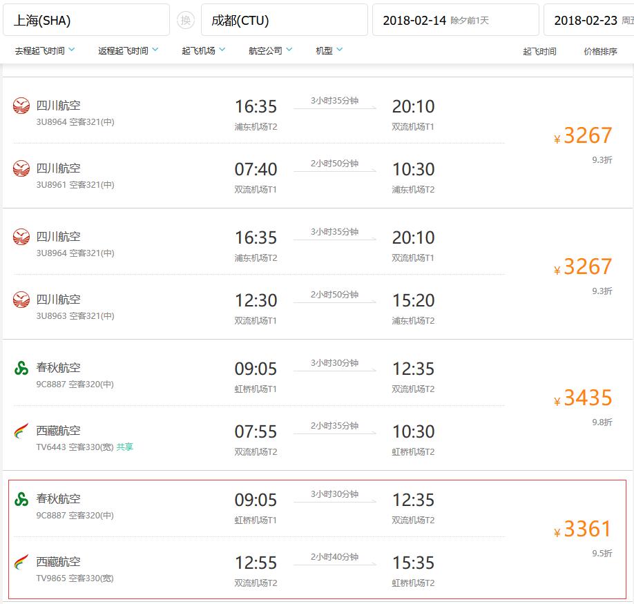 上海往返成都飞机票