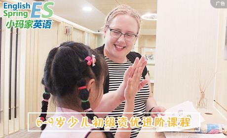 小玛家英语外教