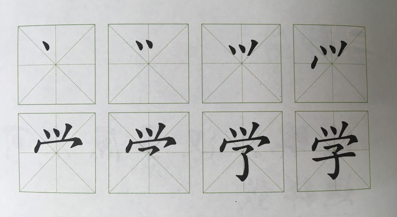 对外汉语游戏教学之讨厌的笔画