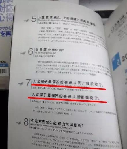 笑哭!桌布被翻成姨妈巾,外国人汉语学习还是要选择正规语言学校哦!