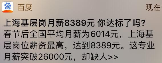 上海基层岗月薪8389元 成为对外汉语教师月薪过万