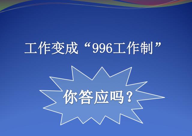 """""""平均月薪""""全国第一被996围困 不如来教外国人中文"""