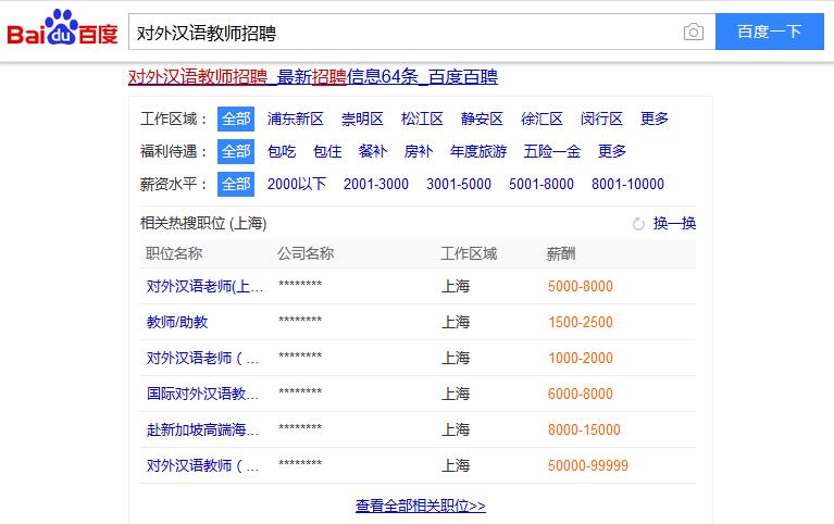上海对外汉语教师招聘薪酬参差不齐 怀揣对外汉语教师本心