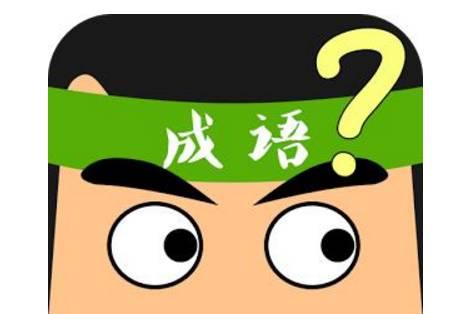 你真的了解对外汉语【成语】教学吗?