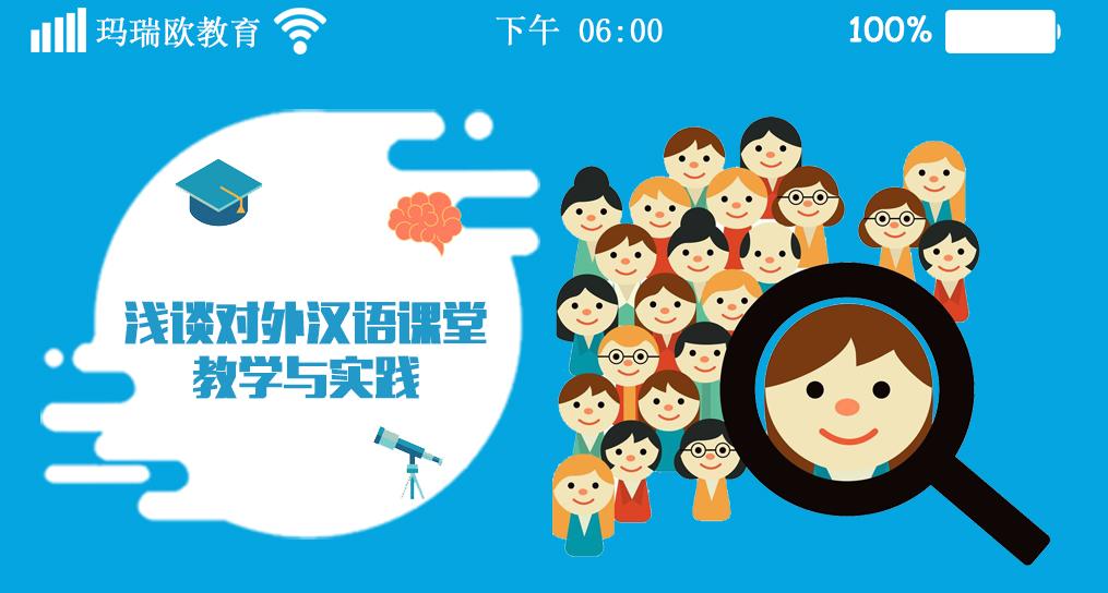 浅谈对外汉语课堂教学与实践