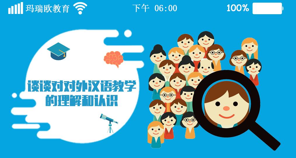 谈谈对对外汉语教学的理解和认识