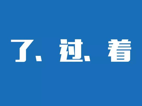 """对外汉语中""""了、过、着""""的教学"""