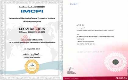 IMCPI国际汉语教师资格证