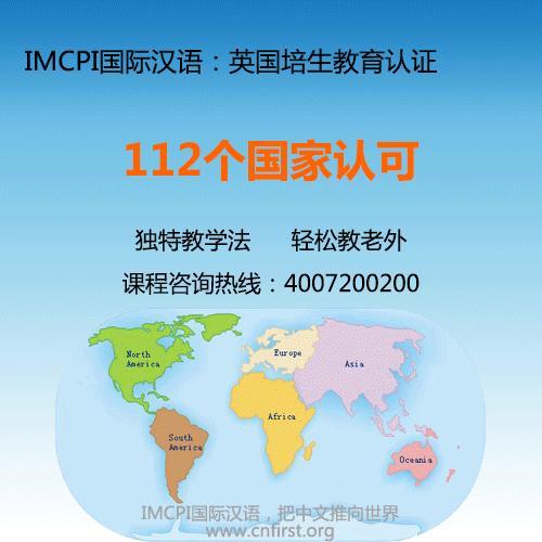 IMCPI 对外汉语教师资格证 112个国家认可