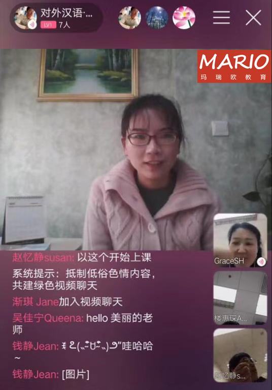 在线对外汉语教师实践培训