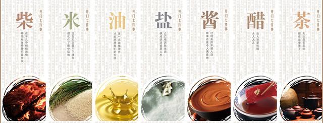柴米油盐酱醋茶