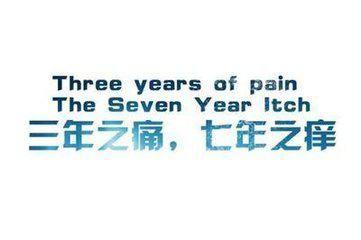 三年之痛,七年之痒