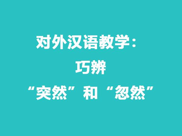 """对外汉语教学:巧辨""""突然""""与""""忽然"""""""