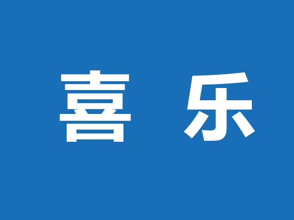 """汉语学习:""""喜""""与""""乐""""二字的内涵"""