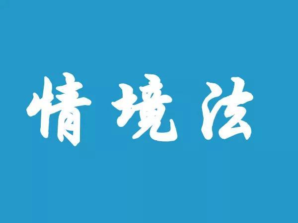"""国际汉语教学:营造""""沉浸学习""""的情境"""