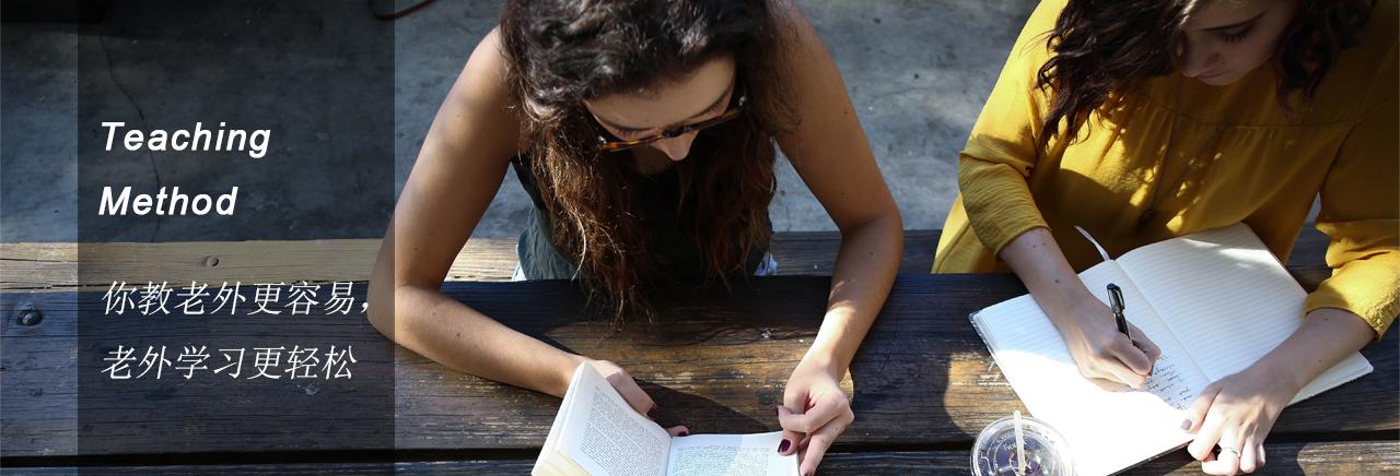 Teaching Method 你教老外更容易,老外学习更轻松